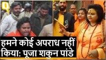 Mahatma Gandhi के पुतले पर गोली चलाने वाली Pooja Pandey की कोर्ट में पेशी