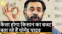 Budget 2019 से नहीं, किसानों को Loksabha Elections से उम्मीद: Yogendra Yadav