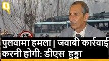 Pulwama Attack | कुछ भी नहीं करना, ये कोई विकल्प नहीं: DS Hooda