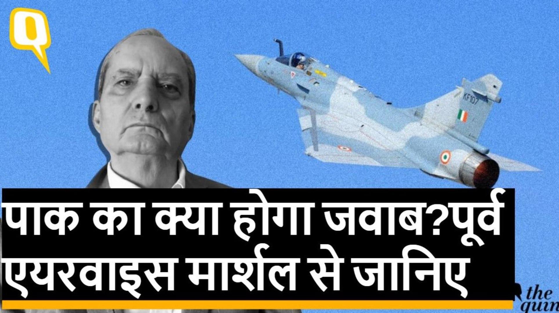 Air Strike पर क्या Pakistan करेगा जवाबी कार्रवाई? पूर्व एयरफोर्स अधिकारी क्या कहते हैं। Quint Hindi