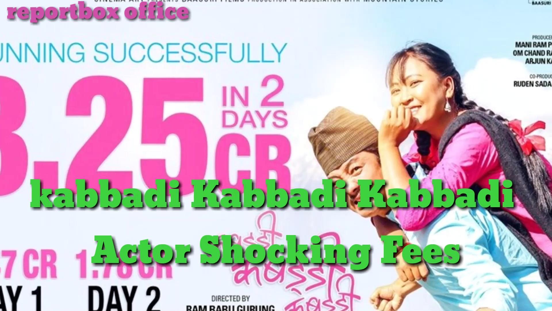 Kabbadi Kabbadi Kabbadi 2019 | Shocking Fees  of Actors | dayahang Kabbadi Kabbadi Kabbadi 2019 | Shocking Fees  of Actors | dayahang rai ,wilsonbikram rai, karma ,wilsonbikram rai, karma