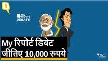 My रिपोर्ट डिबेट में हिस्सा लिजिए और जीतिए 10,000 रुपये
