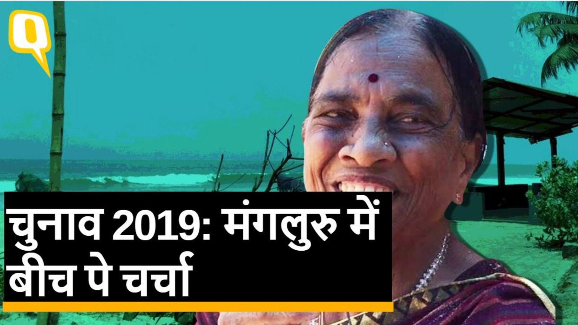 Beach पे चर्चा: Air strike, जॉब्स और चुनाव पर Mangaluru के लोगों से चर्चा । Quint Hindi