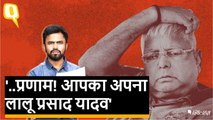 जेल में बंद Lalu Prasad कैसे जुड़ रहे हैं जनता से?
