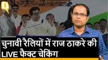 चुनावी रैलियों में Raj Thackeray की LIVE फैक्ट चेकिंग- 'लाओ रे वीडियो'
