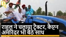 Ludhiana: Rahul Gandhi ने चलाया ट्रैक्टर, कैप्टन अमरिंदर भी बैठे साथ