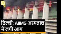 AIIMS Fire: AIIMS में लगी आग, काबू पाने में जुटीं दमकल की 30 से ज्यादा गाड़ियां