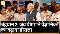 Chandrayaan 2: पीएम Modi ने ISRO वैज्ञानिकों को किया संबोधित