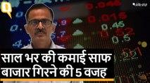 Share Market ने इस साल जो कमाया, एक ही दिन में गंवाया, ये है 5 वजहें | Quint Hindi