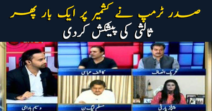 11th Hour   Waseem Badami   ARYNews   23 SEPTEMBER 2019