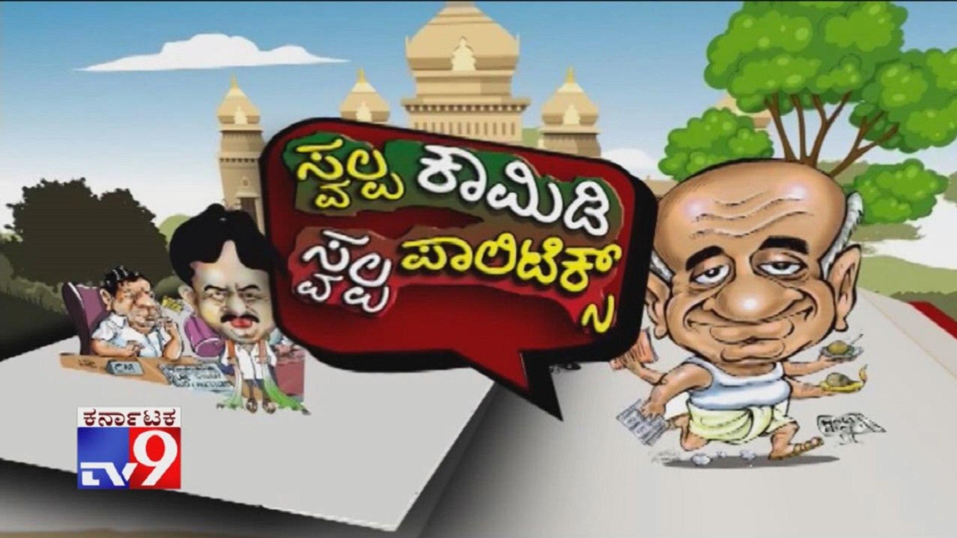 Political Comedy Show Karnataka Politics