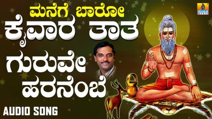 Guruve Haranebhe | ಗುರುವೇ ಹರನೆಂಬೆ | Manege Baaro Kaivara Taata | Ajay Warriar | Kannada Devotional Songs |Jhankar Music