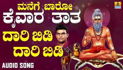 Dhari Bidi Dhari Bidi | ದಾರಿ ಬಿಡಿ ದಾರಿ| Manege Baaro Kaivara Taata | Hemanth Kumar | Kannada Devotional Songs |Jhankar Music