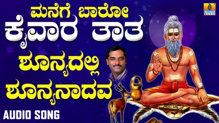 Shunyadalli Shunyanadava | ಶೂನ್ಯದಲ್ಲಿ ಶೂನ್ಯನಾದವ | Manege Baaro Kaivara Taata | Ajay | Kannada Devotional Songs | Jhankar Music