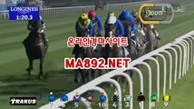 경마배팅 ma^^892^^net 경마사이트 사설경마사이트 오늘의경마 검빛경마