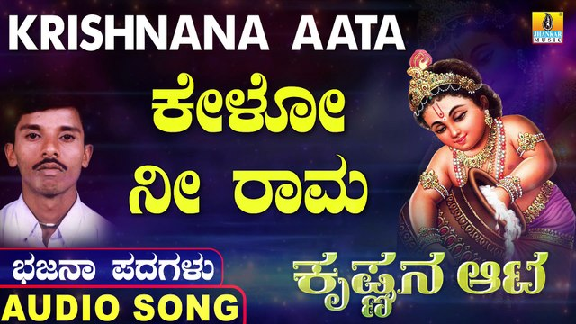 Kelo Nee Raama   ಕೇಳೋ ನೀ ರಾಮ   Krishnana Aata   Uttara Karnatka Bhajana Padagalu   Jhankar Music