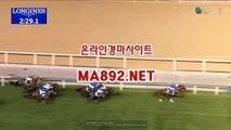 경마베팅 MA892.NET 온라인경마 인터넷경마 일본경마사이트 부산경마