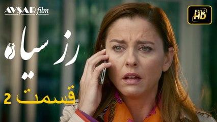 سریال ترکی رزسیاه دوبله فارسی قسمت 2