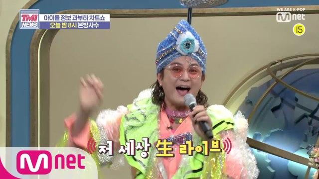[선공개] 저세상 텐션 노라조가 나타났다!