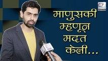 आरोह वेलणकर: माणुसकी म्हणून पूरग्रस्तांना मदत केली | Bigg Boss Marathi 2