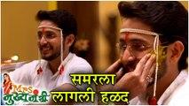Mrs Mukhyamantri   समरला लागली हळद   Episode Update   Zee Marathi