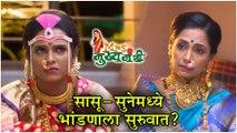 Mrs Mukhyamantri   सासू-सुनेमध्ये भांडणाला सुरुवात?   Episode Update   Zee Marathi