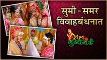 Mrs Mukhyamantri   सुमी-समर विवाहबंधनात   Episode Update   Zee Marathi