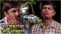 Ratris Khel Chale 2   पाटणकरांचा जीव धोक्यात   Episode Update   Zee Marathi