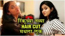 Rinku Rajguru   रिंकूच्या नव्या Hair Cut मधला लूक   Kagar, Sairat