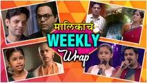 मालिकांचा Weekly Wrap  Top 10 Marathi Serials  Bigg boss Marathi, Ratris Khel Chale 2
