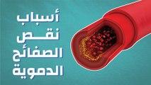 أسباب نقص الصفائح الدموية