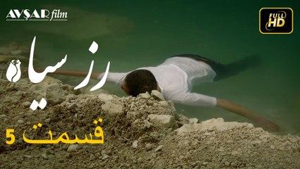 5 سریال ترکی رزسیاه دوبله فارسی قسمت