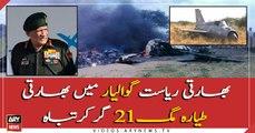 MiG-21 Fighter jet crashes near Gwalior airbase India