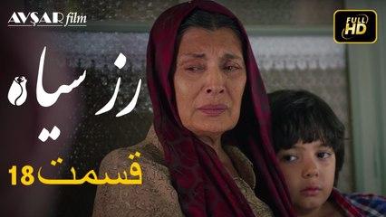18 سریال ترکی رزسیاه دوبله فارسی قسمت