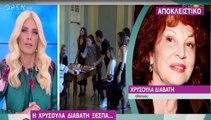 Χρυσούλα Διαβάτη: Ξέσπασε κατά της νικήτριας του GNTM: «Ποια είναι η Καζαριάν;»!