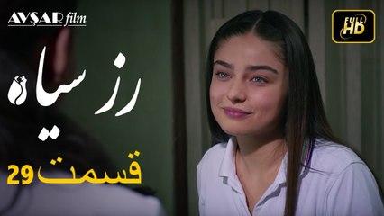 29  سریال ترکی رزسیاه دوبله فارسی قسمتc