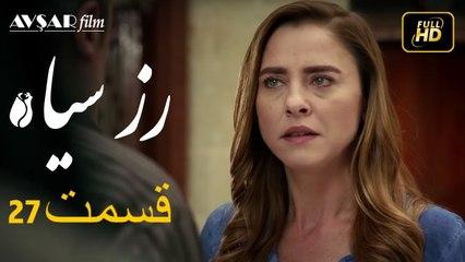 27  سریال ترکی رزسیاه دوبله فارسی قسمت