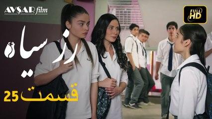 25 سریال ترکی رزسیاه دوبله فارسی قسمت