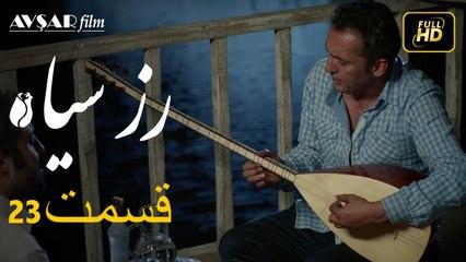 23 سریال ترکی رزسیاه دوبله فارسی قسمت