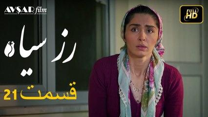 21 سریال ترکی رزسیاه دوبله فارسی قسمت