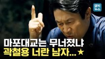 [엠빅뉴스] 타짜 곽철용 인기? 나도 이유 몰라~ 강제전성기 맞은 배우 김응수