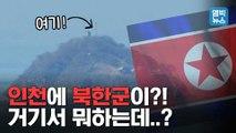 [엠빅뉴스] 북한군이 인천 강화에 주둔한다고??