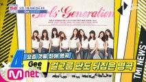 [15회] 지금은 소녀시대! 앞으로도 소녀시대! 영원히 소녀시대! 소녀시대-Gee