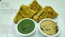 BREAD CUTLET RECIPE IN HINDI ENGLISH MARATHI| ब्रेड कटलेट |ENGLISH MARATHI SUBTITLE|