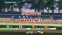 한국경마사이트 사설경마사이트 ma892.net 서울경마예상 경마예상사이트 온라인경마사이트