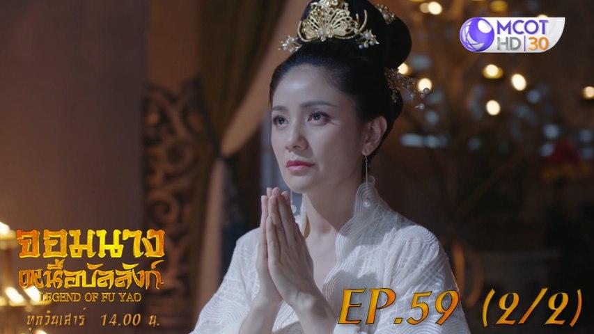 จอมนางเหนือบัลลังก์ (Legend of Fuyao) EP.59 (2/2)