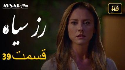 39  سریال ترکی رزسیاه دوبله فارسی قسمت