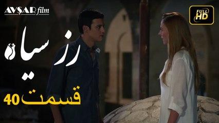 40  سریال ترکی رزسیاه دوبله فارسی قسمت