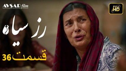 36  سریال ترکی رزسیاه دوبله فارسی قسمت