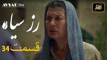 34  سریال ترکی رزسیاه دوبله فارسی قسمت